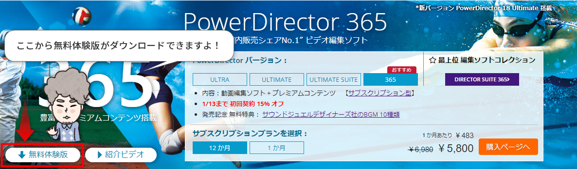 PowerDirector体験版
