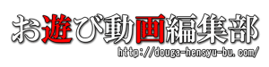 お遊び動画編集部!