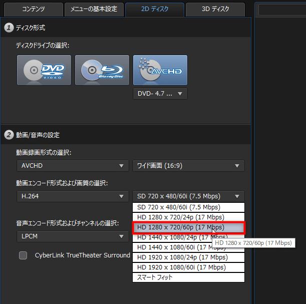 パワー ディレクター 出力 PowerDirectorで動画を出力するやり方!YouTube用の高画質設定を徹底...